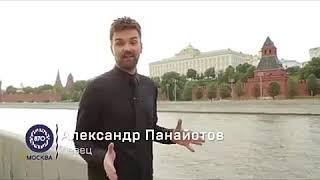 Урок истории от Александра Панайотова.(спасибо Сашиным агентам))✌