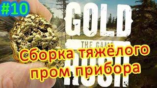 Gold Rush The Game прохождение 9 УСТАНОВКА TIR-3 Промышленные масштабы