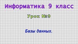 Информатика 9 класс (Урок№9 - Базы данных.)