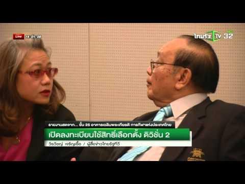 เปิดลงทะเบียนใช้สิทธิ์เลือกตั้ง ดิวิชั่น 2 | 21-01-58 | ThairathTV |