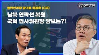 (#우나이퍼TV) Ep.7(2부) 남북 연락선 복원,국…