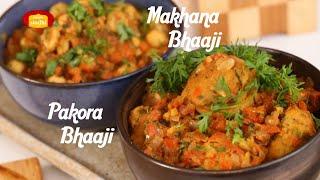 Dagh Masala Recipe | Pakora & Makhana Bhaaji | Veena Gidwani | Simply Sindhi