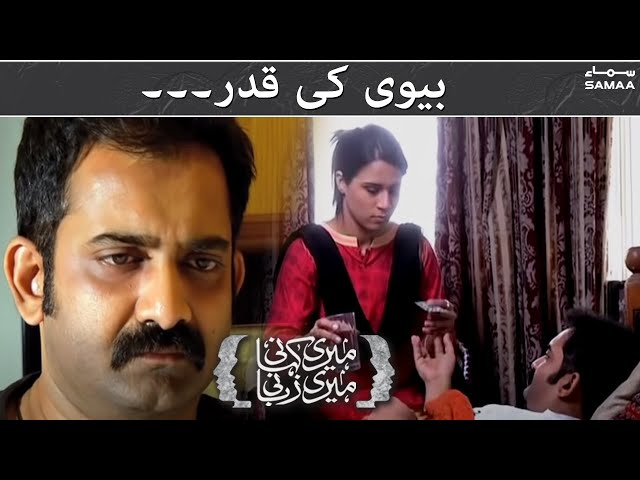 Biwi ki qadar - Meri Kahani Meri Zabani – 21 Fe    - With Loop Control -  YouTube for Musicians