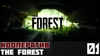The Forest КООПЕРАТИВ #1