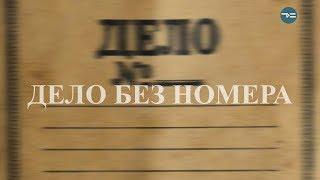 """Перевал Дятлова. Дело без номера. Расследование Олега Архипова (ТК """"Тюменское время"""")"""