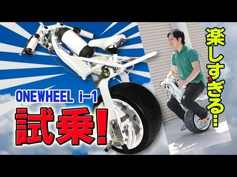 ONEWHEEL(ワンホイール) i-1 楽しすぎる電動一輪バイク!発売前に試乗!