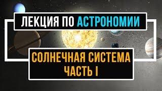 Что такое солнечная система? Лекции по астрономии с Д. Вибе