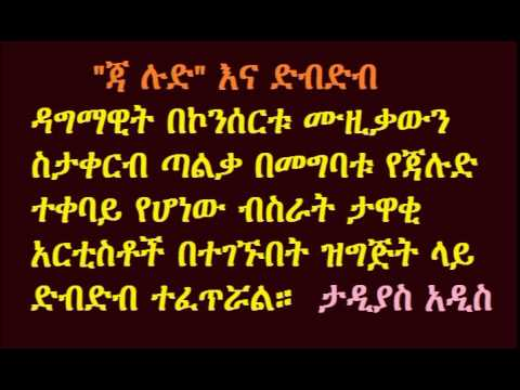 Download Tadias Addis - Reggae Artist Jah Lud Fight on a Stage