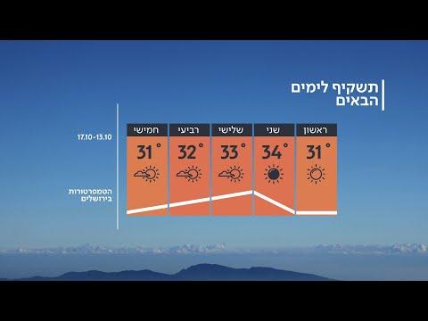 התחזית 13.10.19: חם מהרגיל עד שרבי ברוב אזורי הארץ