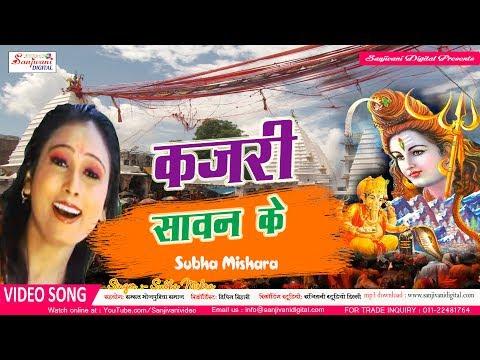 Subha Mishra Top सावन कजरी गीत।  रिमझिम रिमझिम बरसे बदरिया . New Hit Kavar Songs.2017