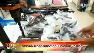 ตำรวจกะปง จ พังงาบุกจับแหล่งผลิตอาวุธปืน