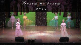 Билет на балет 2019