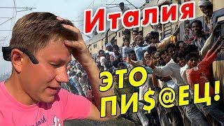 В Италии хуже чем в России Жесть в автобусе Равелло и Амальфитанское побережье