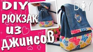 ПЕРЕДЕЛКА ДЖИНС | Шьем рюкзак своими руками | DIY Tutorial Jeans recycle(Шьем яркий весенний рюкзак своими руками без выкроек. ✓Моя группа в ВК по рукоделию http://vk.com/ta_diy (свежие..., 2016-03-15T15:30:01.000Z)