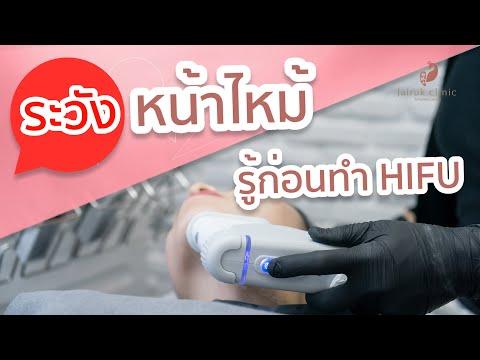 ทำไมถึงทำ HIFU แล้วต้องหน้าไหม้ / ไม่รู้ต้องดู!  By หมอนิ้ง JAIRUK CLINIC
