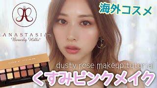 【夏メイク⁈】海外コスメでソフトスモーキーなくすみピンクメイク💋/Dusty Rose Makeup Tutorial!/yurika