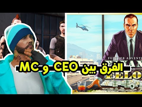 قراند 5 اونلاين | الفرق بين CEO و MC في Grand Theft Auto V thumbnail