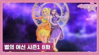 시크릿 쥬쥬 별의 여신 8화 깨어난 쌍둥이자리 여신 [NEW SECRET JOUJU ANIMATION] MP3