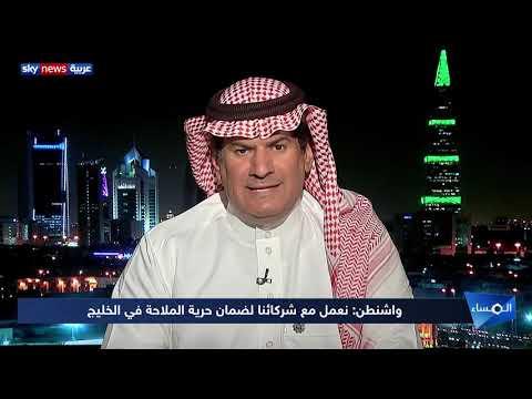 واشنطن: نعمل مع شركائنا لضمان حرية الملاحة في الخليج