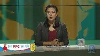 Kantipur Samachar | कान्तिपुर समाचार, २८ भाद्र २०७६
