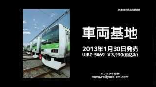 車両基地DVDプロモーション映像(2013年1月30日発売)