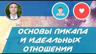Евгений Грин - Основы пикапа и идеальных отношений!