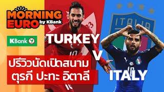 ปรีวิวนัดเปิดสนาม ตุรกี ปะทะ อิตาลี l Morning Euro By KBank 11.06.64