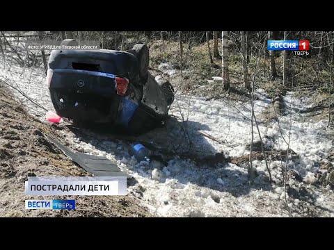 Происшествия в Тверской области   9 апреля   Видео