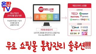 무료 쇼핑몰 통합관리 솔루션! 아임셀러!!