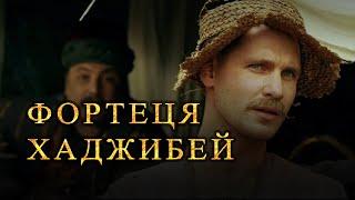 Фортеця Хаджибей (2020) трейлер
