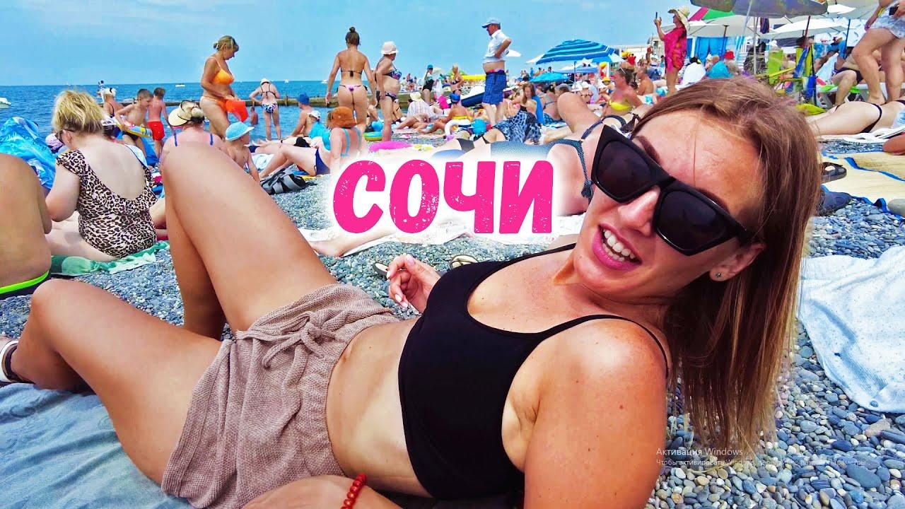 АДЛЕР 2021. Отдыхающие потеряли стыд на пляже в Сочи. Цены на отдых