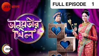 Bhanumotir Khel - ভানুমতীর খেল | Bangla Serial | Full Episode - 1 | Zee Bangla