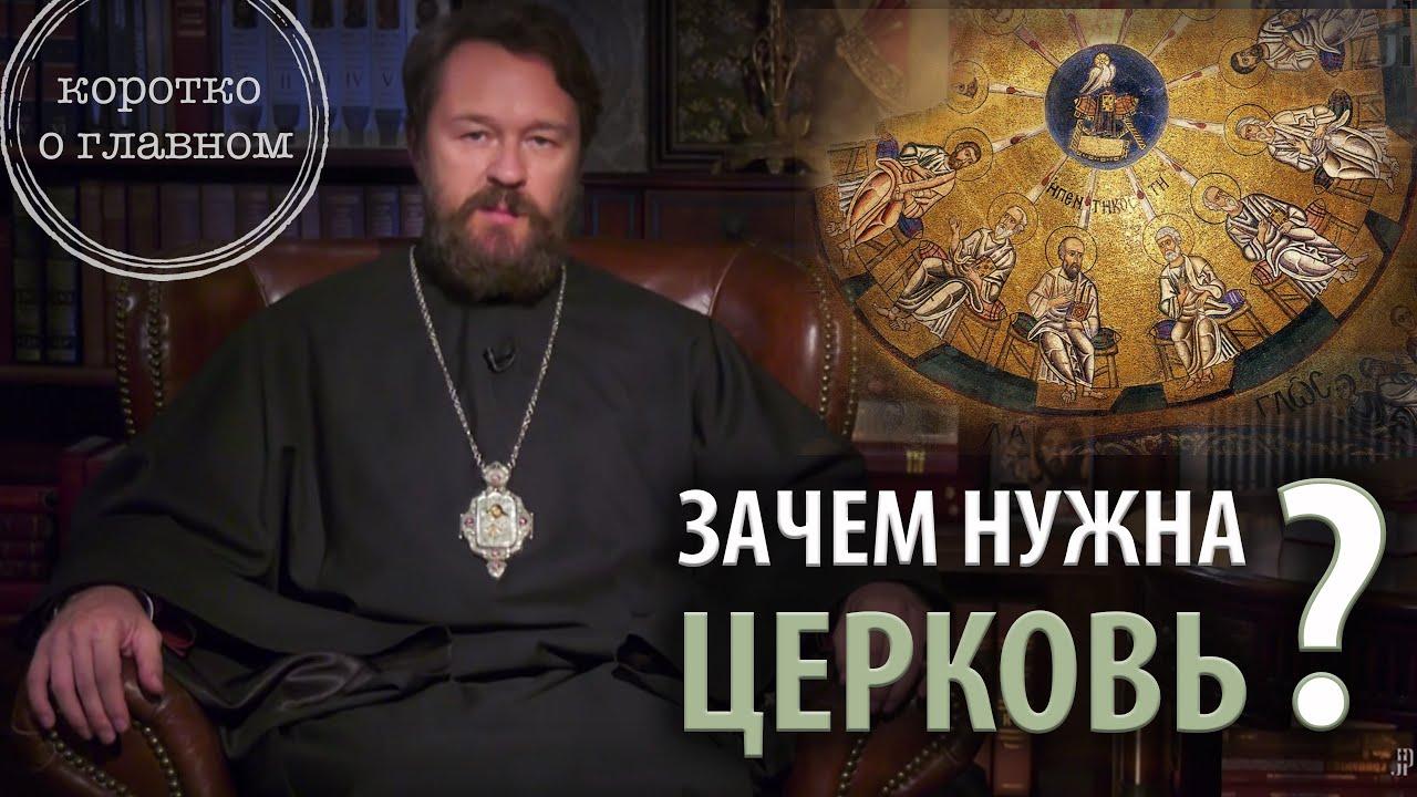 Зачем нужна Церковь? 10 тезисов митрополита Илариона. Цикл ...