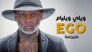 Willy William - Ego / Arabic sub | أغنية ويلي ويليام / مترجمة
