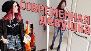 """""""СОВРЕМЕННАЯ"""" ДЕВУШКА [ ЯНВХ ]"""