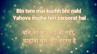 Bin tere main kuchh bhi nahin | with Lyrics