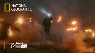 ロング・ロード・ホーム - 予告編 (ショート) | ナショジオ