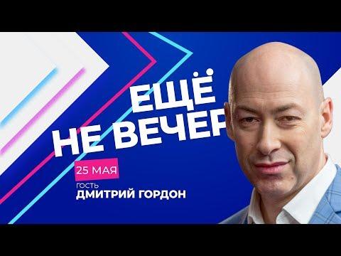 Дмитрий Гордон об интервью Стрелкова и Поклонской, флешках, Гааге, Кашпировском и Соловьеве