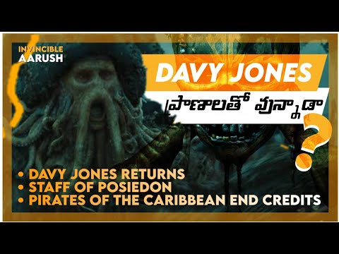 Pirates of the Caribbean 5    Post Credits Explained    Telugu    InvincibleAarush