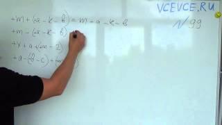 Задача №99. Алгебра 7 класс Макарычев.