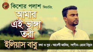 Kishor Palash Feat. Amar Ei Bhanga Tori By Eleus Babu | Official Music Video | Bangla Folk Song 2018