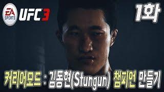 1화 EA SPORTS UFC3 커리어모드 : 김동현(Stungun) 챔피언만들기 Career, Ultimate Team & Multi Gameplay PS4 PRO 1080p