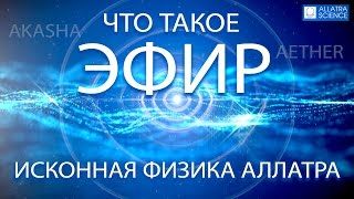 Что такое ЭФИР. Из доклада Исконная Физика АЛЛАТРА. № 18(В древности, вместе с концепцией знаний о фундаментальных неделимых частицах материи ‒ атомах, упоминалос..., 2016-12-10T11:16:54.000Z)