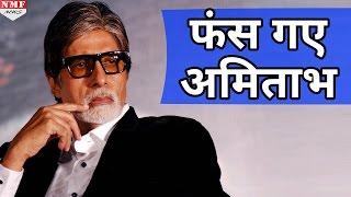 Wide Ball पर Comment पड़ा Amitabh Bachchan को भारी, बन गया मज़ाक
