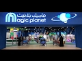 Magic planet  mirdif city center Indoor playground for kids new style amazing place DXB