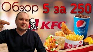 ОБЗОР ЛАНЧ БОКСа 5 ЗА 250 р. KFC
