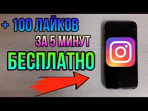 Как бесплатно накрутить лайки в Instagram?