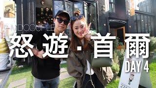 MADCOUPLE ◤MAD TRIP @ SEOUL - 怒遊・首爾 DAY 4 ( 狎鷗亭,鷺梁津,弘大,東大門)◢