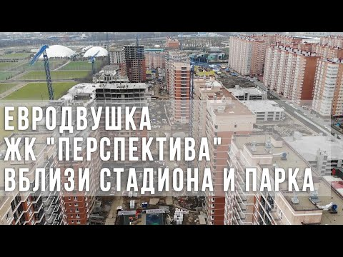"""Евродвушка в ЖК """"Перспектива"""". Современная инженерная инфраструктура"""