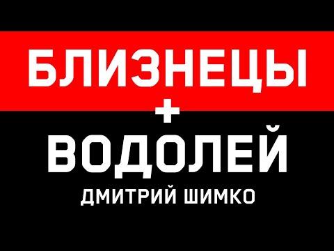 Гороскоп на сегодня Водолей - женщине и мужчине